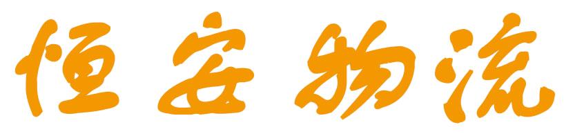 广州到物流专线_广州到货运专线_广州物流公司_恒安物流公司
